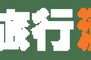 宜蘭|宜蘭風格選店 小龜有kakigori的大人味刨冰&光宅238的水果流沙戚風蛋糕