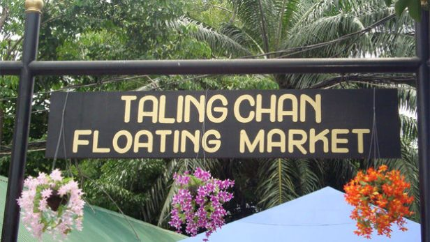 Taling Chan Floating Market Best for Thai massages