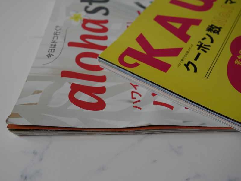 ハワイのクーポン雑誌の厚み