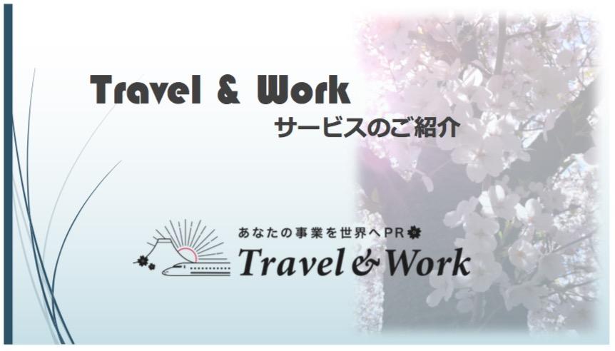 Travel & Work サービス案内