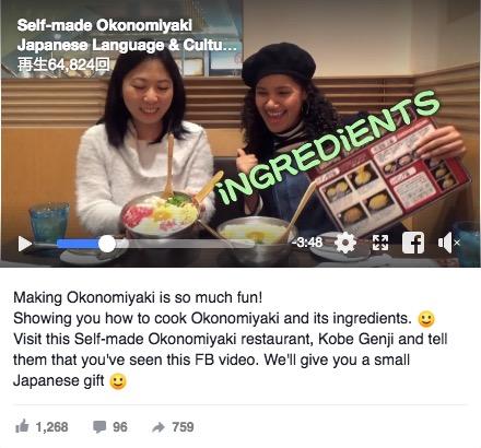 okonomiyaki screen