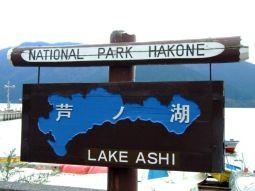 Lake Ashi (芦ノ湖, Ashino-ko)
