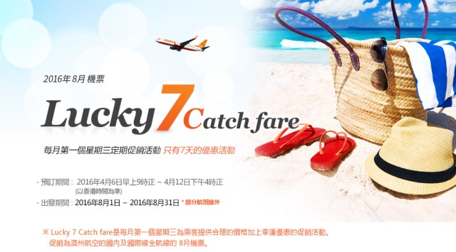 JeJuAir_Lucky 7 Catch Fare_160406_main