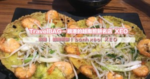 TravelBAG峴港的越南煎餅名店 – XEO