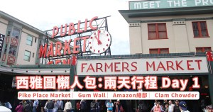 【美國】西雅圖兩天一夜懶人包 Pike Place Market ︳Beecher's Handmade Cheese ︳GUM WALL︳Pike Place Chowder