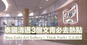 泰國清邁3個文青必去熱點︳Woo Cafe Art Gallery ︳Think Park︳C.A.M.P