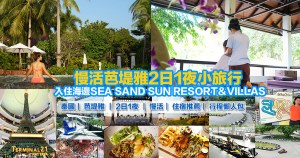 慢活芭堤雅2日1夜小旅行 入住海邊SEA SAND SUN RESORT&VILLAS
