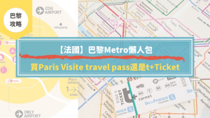 【法國】巴黎Metro懶人包:買Paris Visite travel pass還是t+Ticket