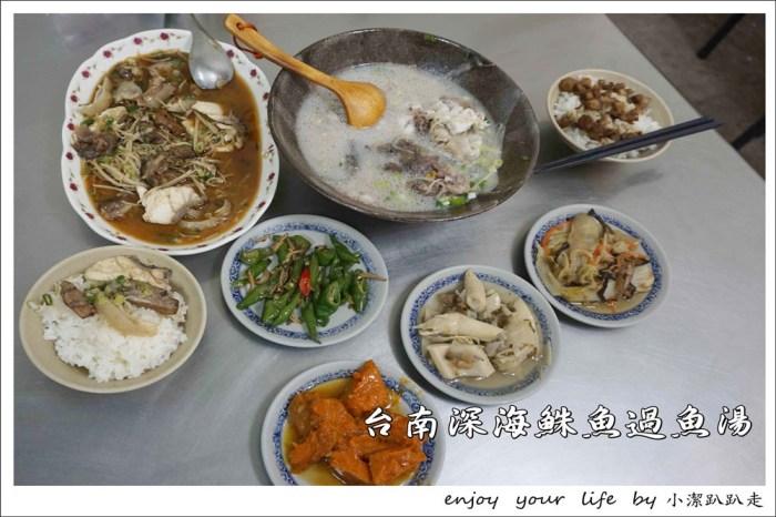 彰化美食 台南深海鮢過魚湯,整碗鮢過魚骨熬湯精華超鮮甜,無可抗拒的鮮魚肉入口即化,難怪在地彰化人激推!