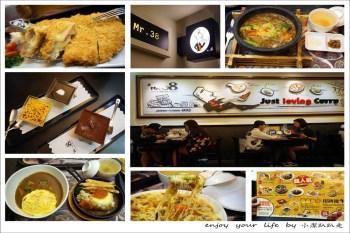 台中一中街美食|台中一中商圈超人氣必吃咖哩飯-Mr.38咖哩界傳奇人物,白飯與湯可免費續加!適合學生及家庭聚餐。
