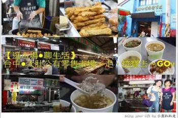 台中美食 台中大肚公有零售市場,挖寶去~菜市場好好玩!必吃:蔥仔條、大肚燕肉羹,小時候吃到大的菜市場美食