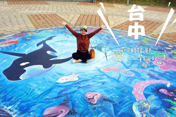 台中旅遊景點》台中一日遊免費親子景點推薦!梧棲頂魚寮公園:踏青野餐.3D海洋彩繪.大鯨魚出沒.台中拍照打卡新景點!