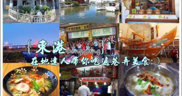 屏東美食|東港一日遊必吃美食.必玩景點.連在地人也推薦!東港華僑市場9家東港美食懶人包分享~食尚玩家|東港景點|人氣店