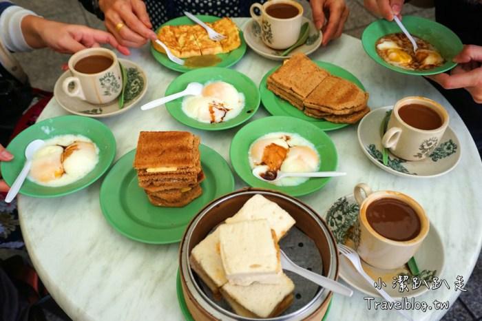 新加坡美食》新加坡人道地早餐這樣吃!牛車水 亞坤總店 亞坤咖椰土司(YA KUN KAYA TOAST)新加坡自由行