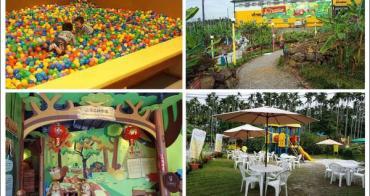 南投景點|jijibanana集元果觀光工廠.以香蕉為主題森林遊樂園 球池、沙坑、溜滑梯、互動遊戲!