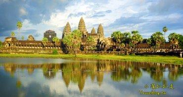 柬埔寨旅遊》小吳哥Angkor Wat 吳哥窟必訪景點.小吳哥必來打卡拍照景點 世界七大奇景!倒影 日出 夕陽拍照都很漂亮!