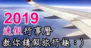 2019年(民國108年)人事行政局行事曆_連續休假的請假攻略!108年農曆春節年假