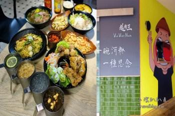台中美食》越南王vkfood,道地又平價百元有找越南料理,家庭聚餐首選。