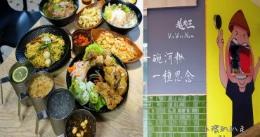 台中西屯美食》越南王西屯店vkfood,道地又平價百元有找越南料理,家庭聚餐首選。