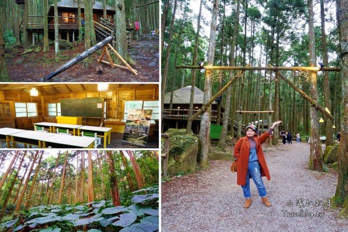 新竹關西景點》馬武督探索森林 綠光森林 綠光小學 滿滿芬多精森林步道!