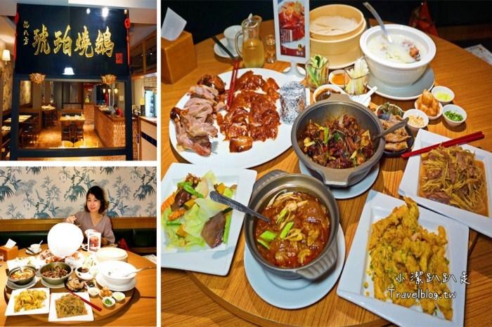 品八方燒鵝小餐館國美館》台中精緻中式餐廳,招牌人氣必吃招牌櫻桃四吃,聚餐首選,電視節目採訪熱門美食。