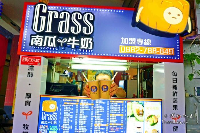 台中南屯美食》Grass南瓜牛奶。超人氣現打果汁專賣店,不浮誇但很真材實料的果汁帶著走,價格很親民!