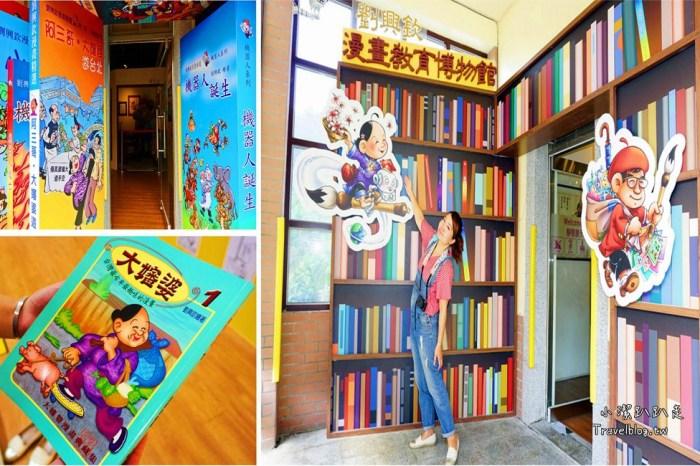 新竹內灣老街景點|劉興欽漫畫教育博物館 免費參觀,阿三哥與大嬸婆漫畫場景
