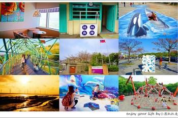 台中清水一日遊|免費景點就醬玩!巨人水族箱、IG打卡文青小眷村、360度海景旋轉餐廳,一條路線攻略九大景點美食一次滿足!