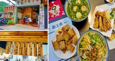 苗栗南庄美食|老家米食堂。客家大湯圓,鹿湯齊,米苔目 特色古早味客家小吃