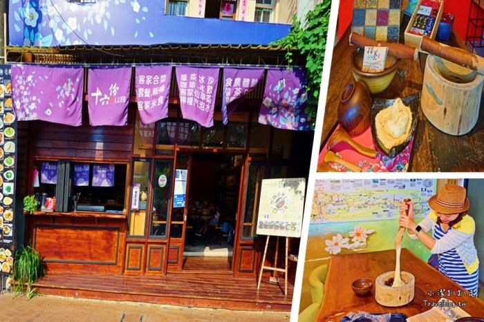 苗栗三義美食 十六份人文茶館 勝興車站旁在地客家風味點心、下午茶