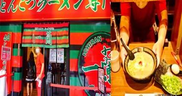 台北美食︱台灣一蘭拉麵!24小時營業,排隊也要吃!