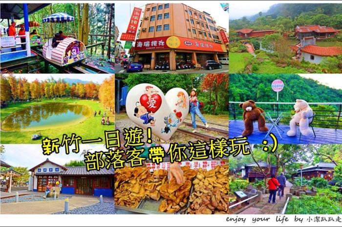 2021新竹景點懶人包︱新竹一日遊部落客帶你這樣玩!戶外郊區、免費秘境、IG打卡約會景點推薦