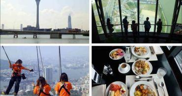 澳門自由行》必玩推薦.澳門觀光塔360°旋轉餐廳Buffet ,登上塔尖高空俯瞰城市全景及驚險刺激的高空活動唷!!(附搭公車資訊)
