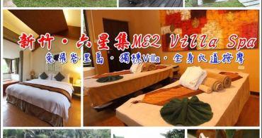 ▌新竹住宿▌六星集新竹Villa SPA會館 (Me2 Villa)~免搭機!就能到峇里島度假♥ 筋脈推拿.腳底按摩.貼心服務.手法細膩,芳療舒壓Spa輕旅行。
