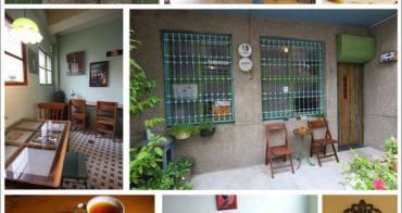 ▋美食▋台南‧東區 穿牆貓Cat Traveller Caf'e,手做隱藏法式甜點好迷人~台南一日遊/文青咖啡館/下午茶/輕食/單品咖啡(已歇業!))/老屋新力/情侶約會
