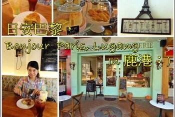 彰化鹿港美食 日安巴黎咖啡館。鹿港老街上藏著一間法國風情咖啡館