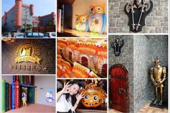 ▌遊記▌彰化線西 台灣優格餅乾學院~觀光工廠最新景點!!這不是哈利波特霍格華茲魔法學院場景嗎?!