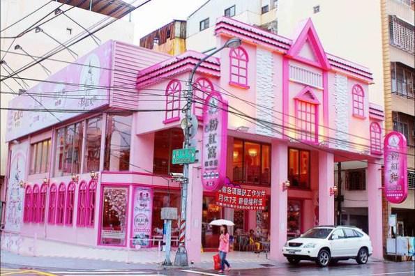 粉紅窩咖啡屋:夢幻指數爆表的超粉紅主題餐廳,女孩們尖叫吧~(已歇業)