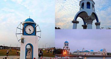 ▌遊記-新竹 ▌藍白異國浪漫情調在南寮漁港‧十七公里海岸線地中海美景