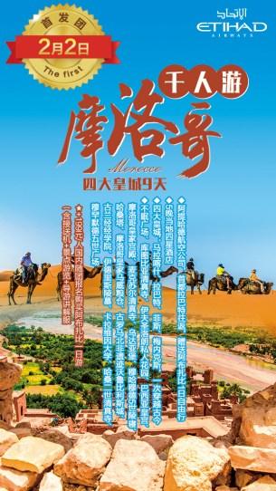 千人游·摩洛哥(1)
