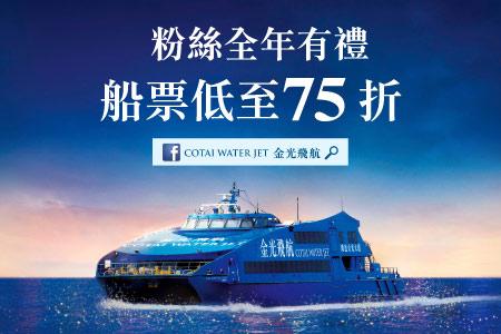 2017-facebook-fans-promo_450x300_tc