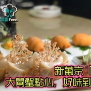 新葡京「8餐廳」推大閘蟹點心