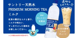 Premium Morning Tea 的 透明茶飲