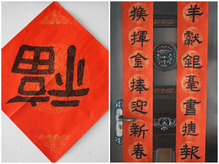 """מימין: צמד ברכות חרוזות; משמאל סימן """"福"""" הפוך (צילום: טל ניצן)"""