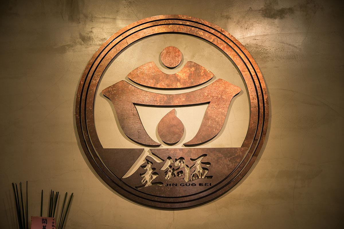 旅遊一週間/嚐一鍋金材實料的大食盃驚喜