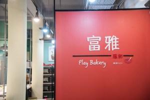 no309,微型咖啡館,DIY,烘焙教室,烘焙,趣玩
