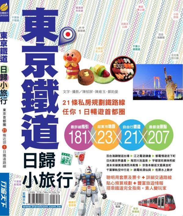 東京鐵道日歸小旅行