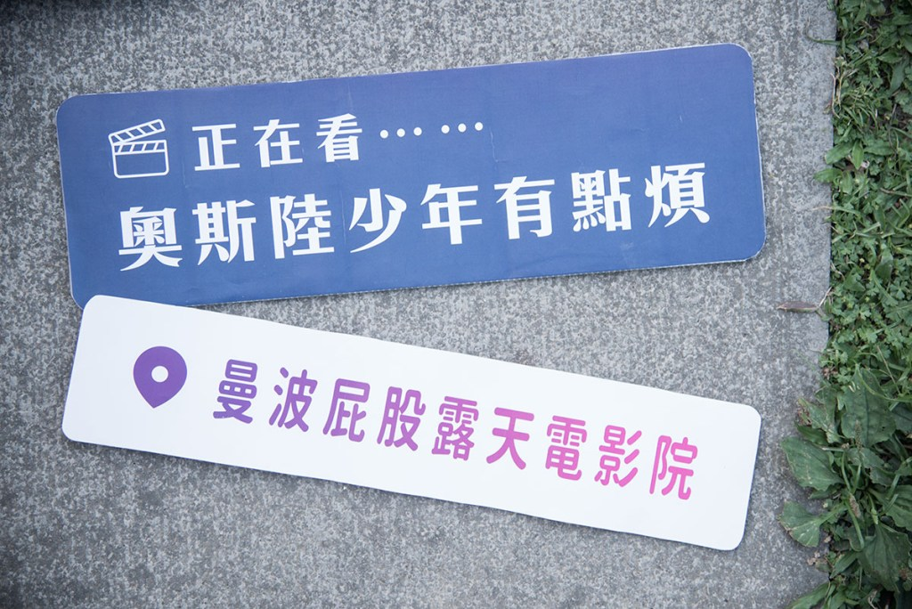 no311,曼波屁股,露天電影院,月光魚,台大,總圖