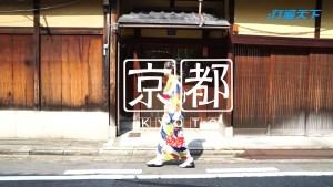 行遍天下,京都