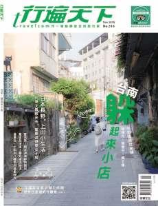 行遍天下,11月號,316期,日本長野上田小生活